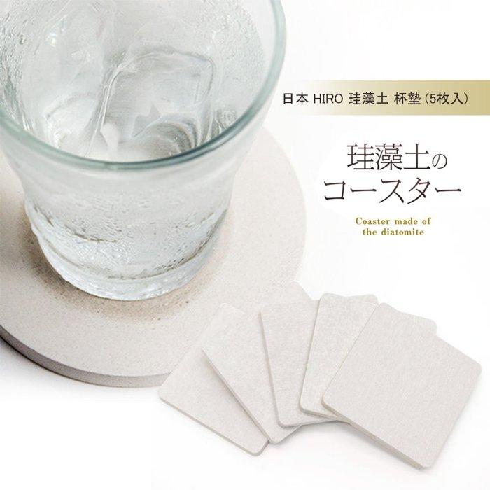 日本Hiro 珪藻土 快速吸水 防潮杯墊(5入裝)方形-粉藍