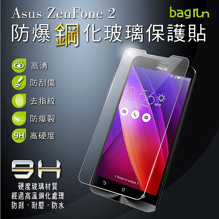 Bagrun Asus ZenFone 2 [5.5吋] 防爆鋼化玻璃保貼(貼壞保賠) 0.3mm