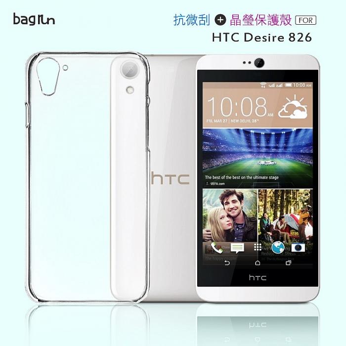 Bagrun  HTC Desire  826 [抗微刮]晶瑩手機保護殼
