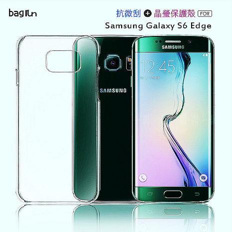Bagrun Samsung 三星S6 Edge [抗微刮]晶瑩手機保護殼