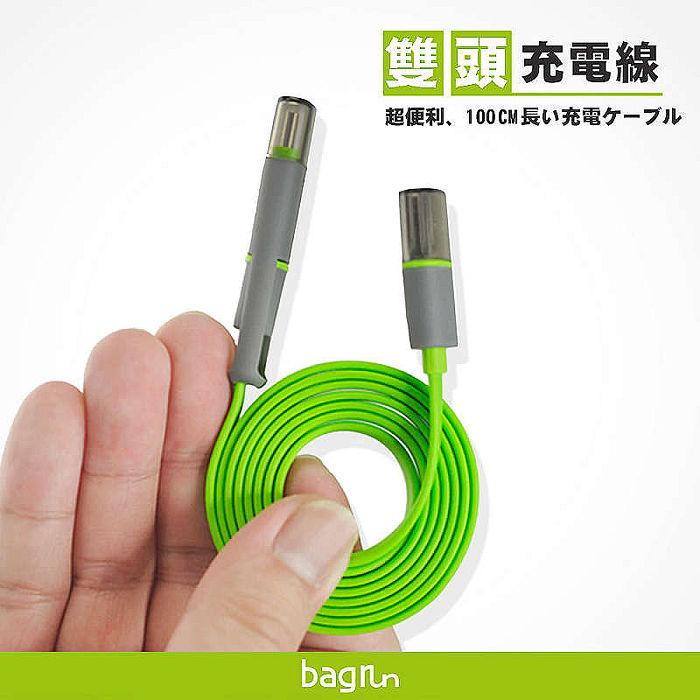 Bagrun Type-C/Micro USB 雙頭二合一充電傳輸線