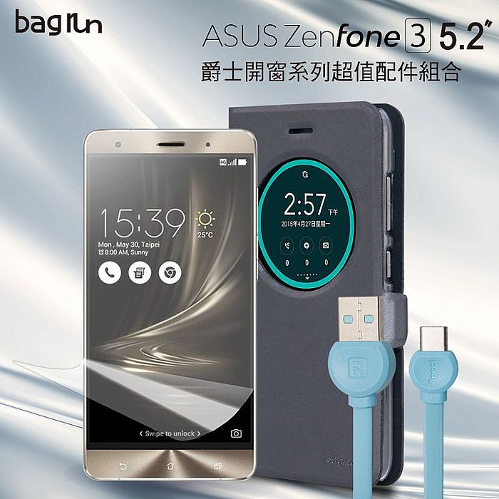 Bagrun Asus Zenfone 3(5.2吋)爵士開窗系列配件組合(保護皮套+TYPE-C線+保護貼)