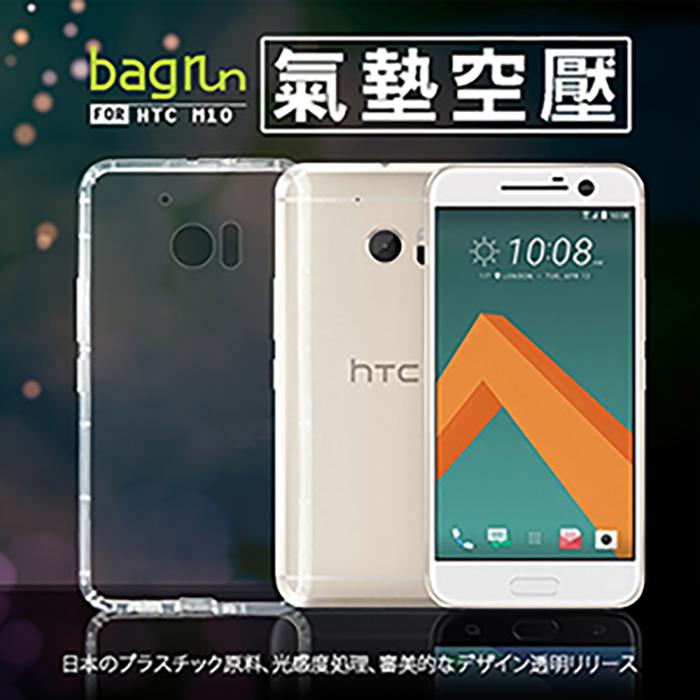 【Bagrun】HTC M10 U11 U ULTRA 空壓/氣墊/抗防摔/手機殼M10