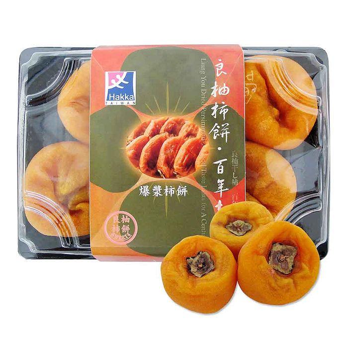 《好客-良柚柿餅》爆漿柿餅(約6-8顆/盒),共四盒(預購) A031004