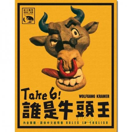 【新天鵝堡桌遊】誰是牛頭王 Take 6(6 Nimmt)