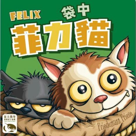 【新天鵝堡桌遊】袋中菲力貓 Felix: The Cat in the Sack(Filou)-居家日用.傢俱寢具-myfone購物