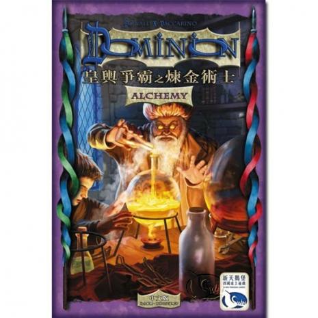 【新天鵝堡桌遊】皇輿爭霸:煉金術士 Dominion: Alchemy