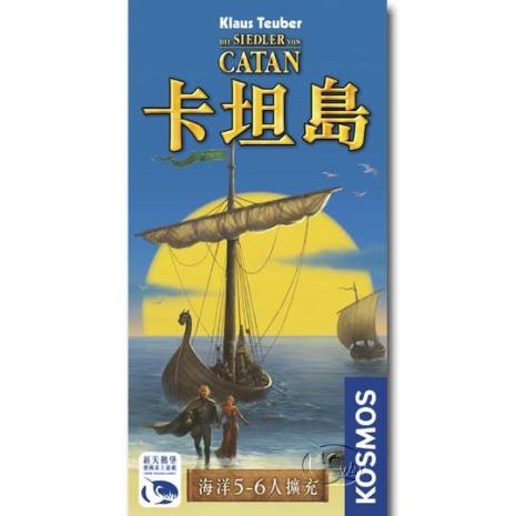 【新天鵝堡桌遊】卡坦島海洋5-6人擴充版 Catan Seafarer 5-6 Player Expansion