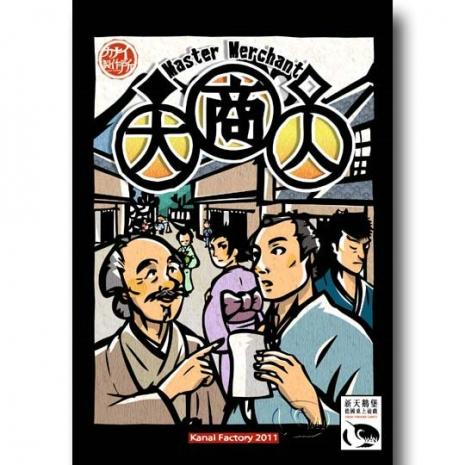 【新天鵝堡桌遊】大商人 Master Merchant
