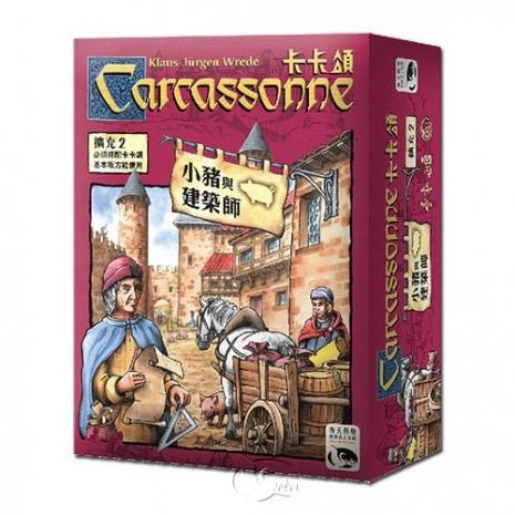 【新天鵝堡桌遊】卡卡頌小豬擴充版 Carcassonne Traders&Builders