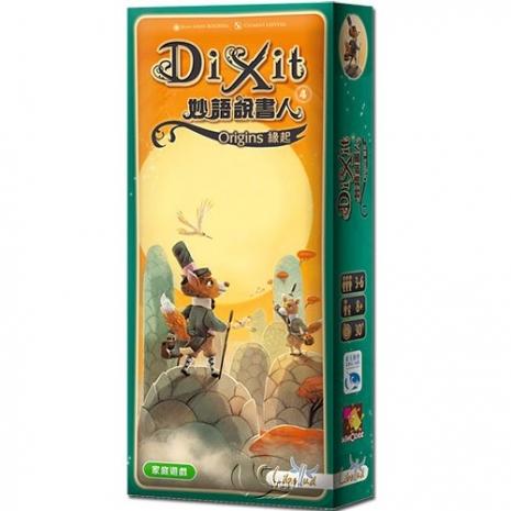 【新天鵝堡桌遊】妙語說書人4:緣起擴充 Dixit: Origins