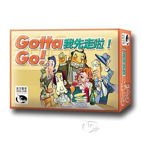 【新天鵝堡桌遊】我先走啦! Gotta Go!