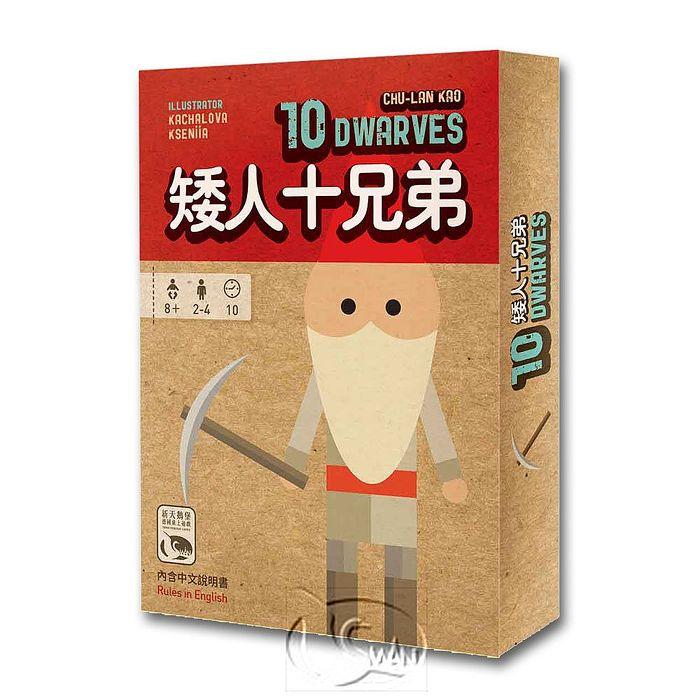 【新天鵝堡桌遊】矮人十兄弟 10Dwarves
