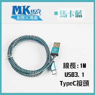 【MK馬克】USB3.1 typeC 鋁合金蟒蛇充電傳輸線 (1M) 馬卡藍
