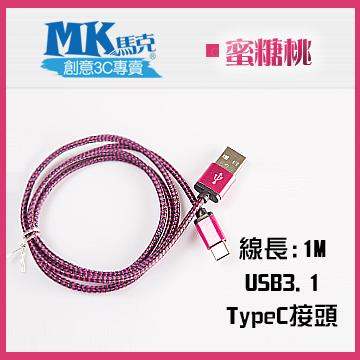 【MK馬克】USB3.1 typeC 鋁合金蟒蛇充電傳輸線 (1M) 蜜糖桃