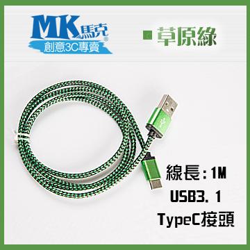 【MK馬克】USB3.1 typeC 鋁合金蟒蛇充電傳輸線 (1M) 草原綠