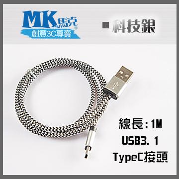 【MK馬克】USB3.1 typeC 鋁合金蟒蛇充電傳輸線 (1M) 科技銀
