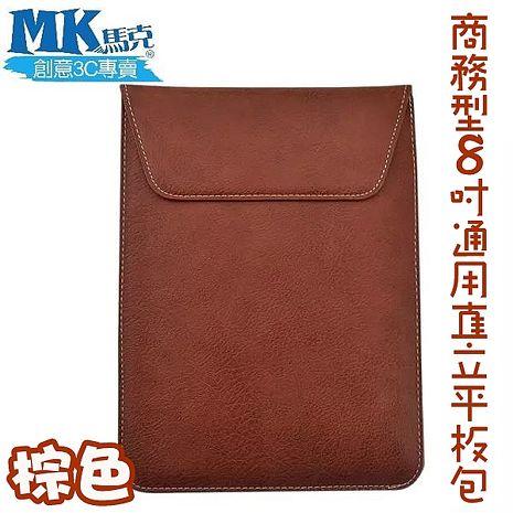 【MK馬克】 進口皮革 商務型 7吋 8吋 通用 直立式 平板包 平板電腦包 IPAD MINI2 TAB 系列可用