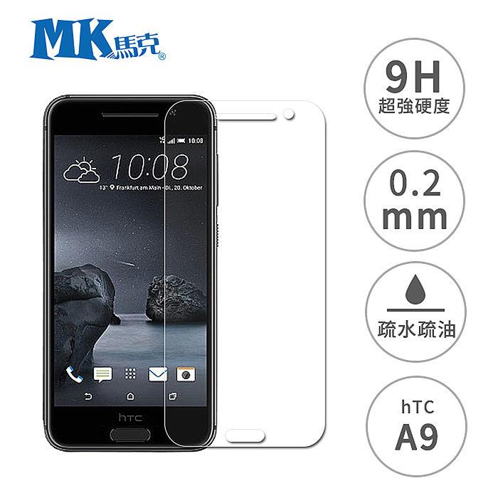 【MK馬克】 HTC One A9 5吋 9H鋼化玻璃膜 (非滿版)