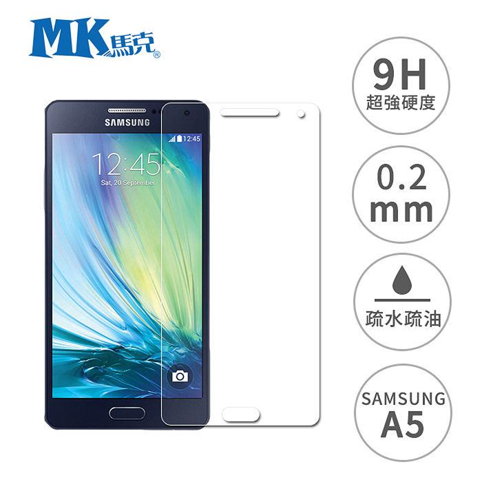 MK馬克 Samsung Galaxy A5 (2016) 5.2吋 9H鋼化玻璃膜 0.2mm