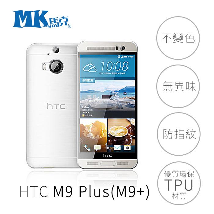 【MK馬克】HTC ONE M9 Plus (M9+) 0.2mm 超薄透明軟殼手機殼保護套