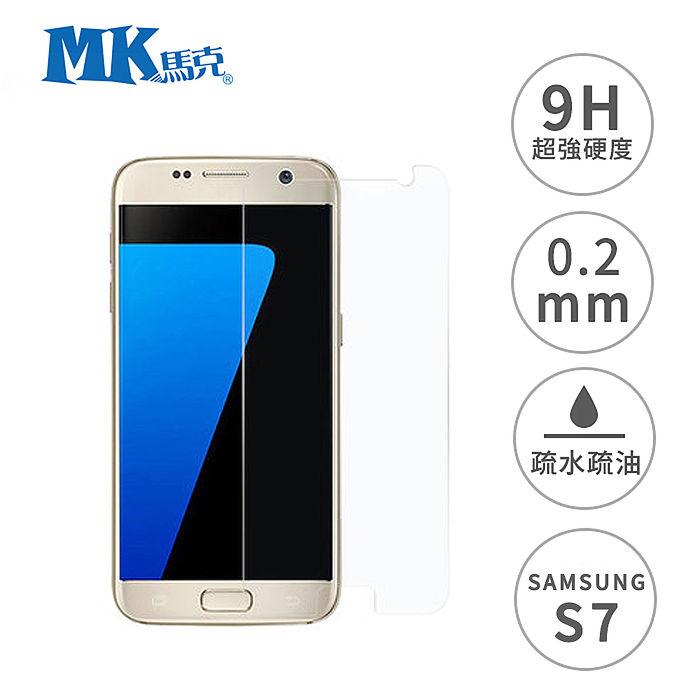 【MK馬克】SAMSUNG S7 5.1吋 9H鋼化玻璃膜 0.2mm(非滿版)