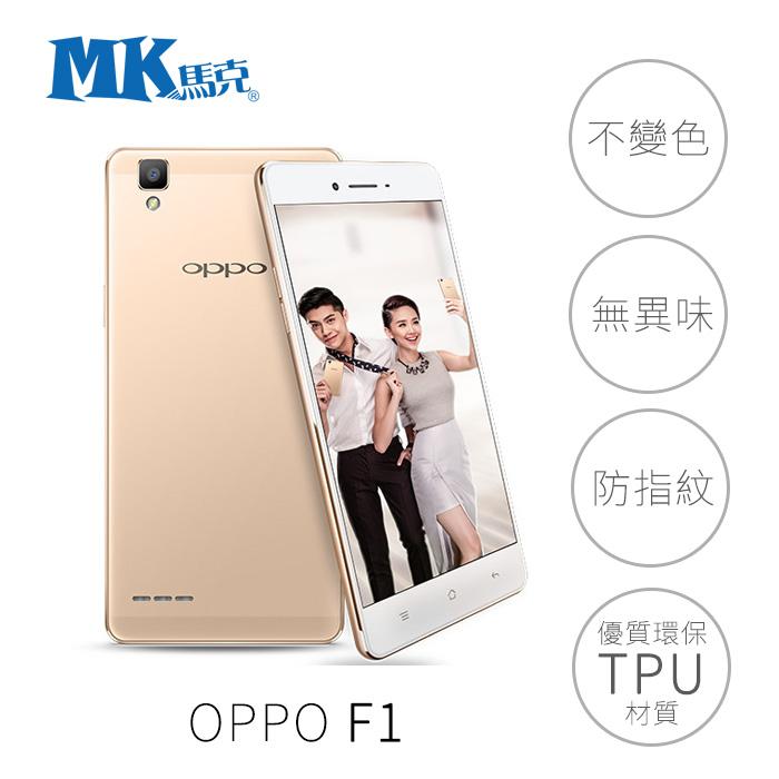 【MK馬克】OPPO F1 0.2mm 超薄透明軟殼手機殼保護套
