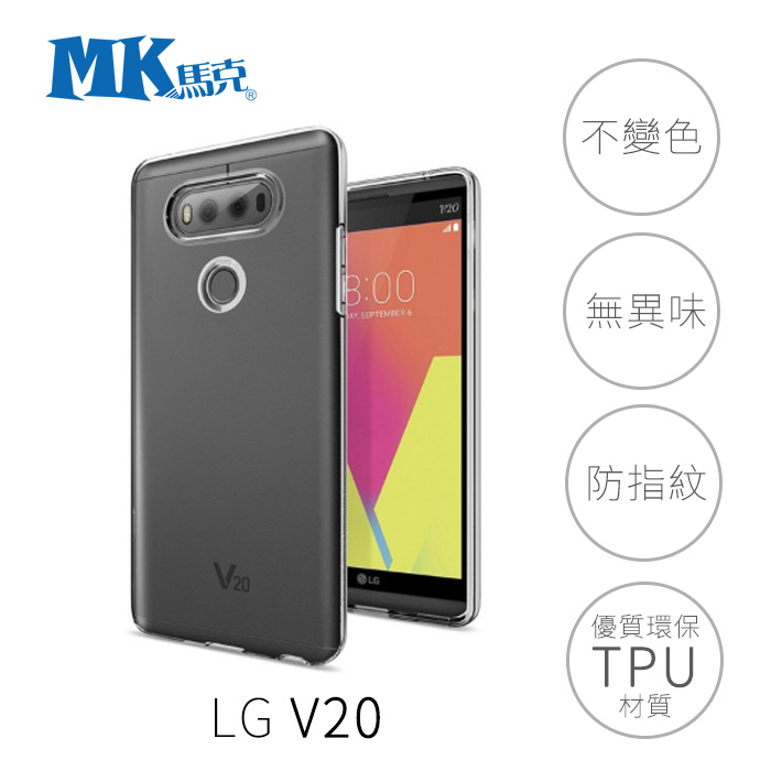 【MK馬克】LG V20 0.2mm 超薄透明軟殼手機殼保護套