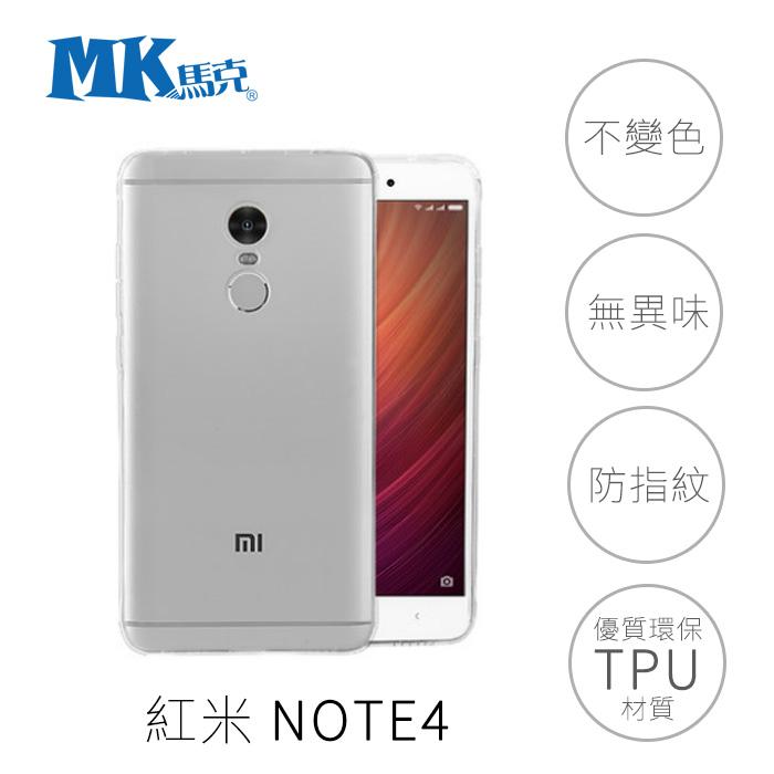 【MK馬克】小米 紅米 Note4 0.2mm 超薄透明軟殼手機殼保護套-手機平板配件-myfone購物