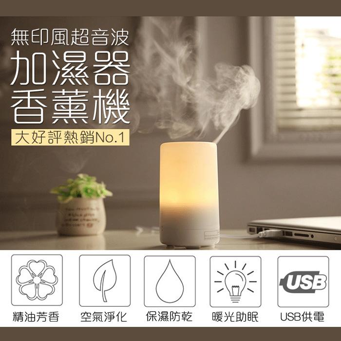 無印極簡風 超音波精油水氧香氛加濕器-特賣