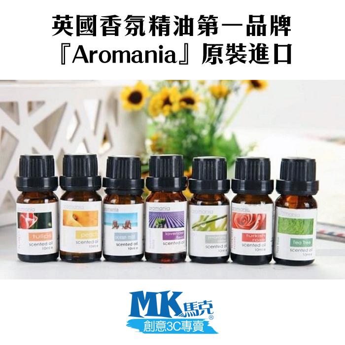 英國 Aromania 水氧機專用-水溶性精油/香薰精油/加濕器精油/複方精油/香薰機/ 10ML薰衣草