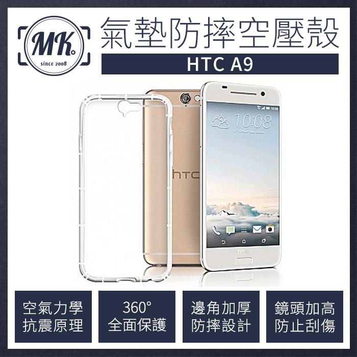【MK馬克】HTC A9 空壓氣墊防摔手機透明保護殼