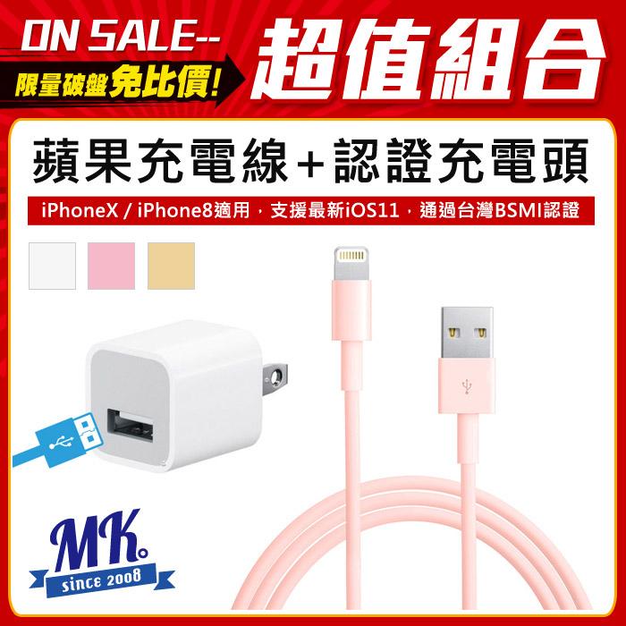 【MK馬克】Apple Lightning IPHONE 1米傳輸線玫瑰金 + BSMI合格認證5V/1A充電頭