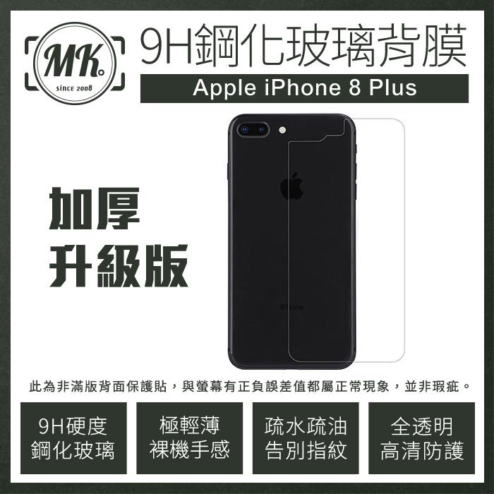 【MK馬克】iPhone7/8 Plus 5.5吋 9H鋼化玻璃膜(背膜)
