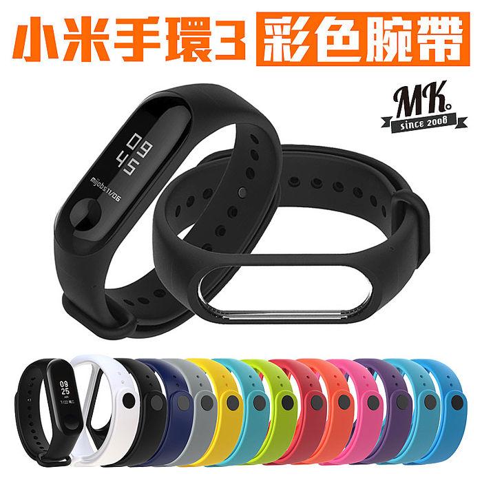 【送螢幕保護貼】小米手環3彩色替換腕帶副廠 智能手環