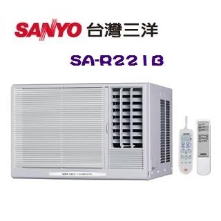 《SANYO三洋》 3-4坪 110V定頻右吹式窗型冷氣 (SA-R221B)