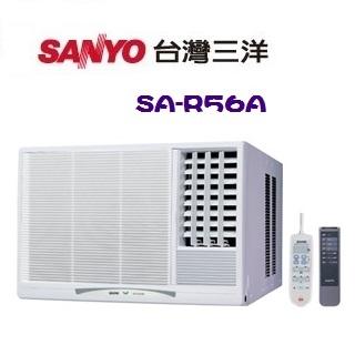 《SANYO三洋》 9-10坪 定頻右吹式窗型冷氣 (SA-R56A)
