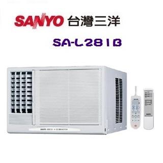 《SANYO三洋》 4-5坪定頻左吹式窗型冷氣 (SA-L281B)