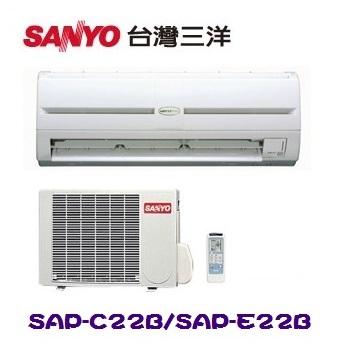 《SANYO三洋》 3-4坪定頻一對一分離式冷氣 (SAP-C22B/SAP-E22B)