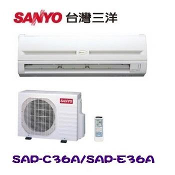 《SANYO三洋》 5-6坪定頻一對一分離式冷氣 (SAP-C36A/SAP-E36A)