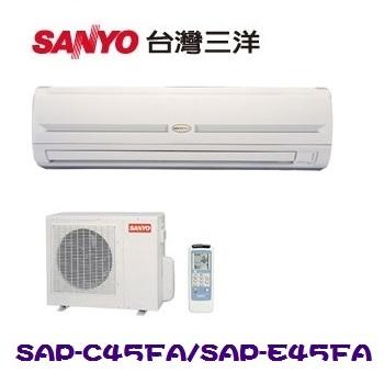 《SANYO三洋》 7-8坪定頻一對一分離式冷氣 (SAP-C45FA/SAP-E45FA)