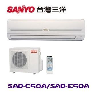 《SANYO三洋》 8-9坪 定頻一對一分離式冷氣 (SAP-C50A/SAP-E50A)