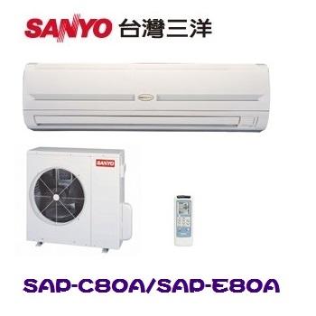 《SANYO三洋》 12-14坪 定頻一對一分離式冷氣 (SAP-C80A/SAP-E80A)