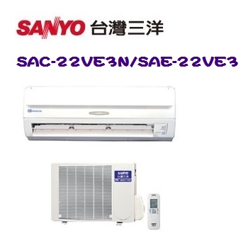 《SANYO三洋》 3-4坪精品型變頻一對一分離式冷氣 (SAC-22VE3N/SAE-22VE3)-家電.影音-myfone購物