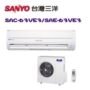 《SANYO三洋》 10-11坪精品型變頻一對一分離式冷氣 (SAC-63VE3/SAE-63VE3)-家電.影音-myfone購物