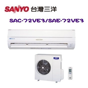 《SANYO三洋》 11-12坪精品型變頻一對一分離式冷氣 (SAC-72VE3/SAE-72VE3)