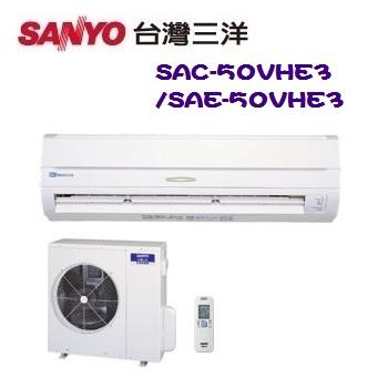 《SANYO三洋》8-9坪 精品型變頻一對一分離式冷暖空調 (SAC-50VHE3/SAE-50VHE3)