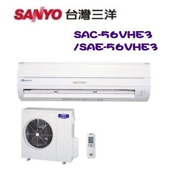 《SANYO三洋》9-10坪 精品型變頻一對一分離式冷暖空調 (SAC-56VHE3/SAE-56VHE3)