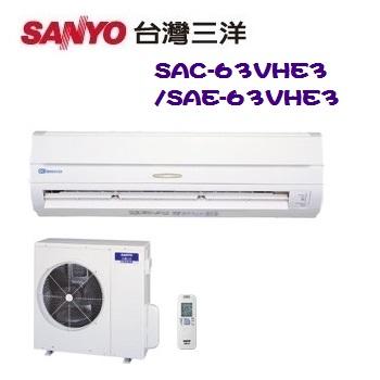 《SANYO三洋》10-11坪精品型變頻一對一分離式冷暖空調 (SAC-63VHE3/SAE-63VHE3)