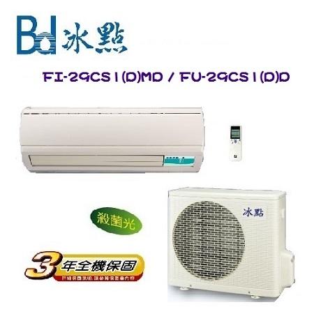 Bd 冰點》 5-7坪 高效能定頻一對一分離式冷氣【29CS1DC】 (FI-29CS1(D)MD / FU-29CS1(D)D)